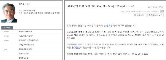 ▲정병섭 테크노마트 대표이사, 오른쪽은 사망기사.