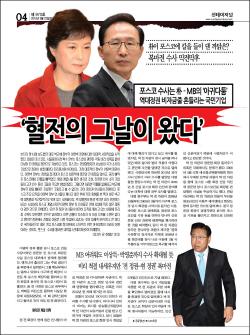 ▲ 970호(2015년 3월 22일 발행)