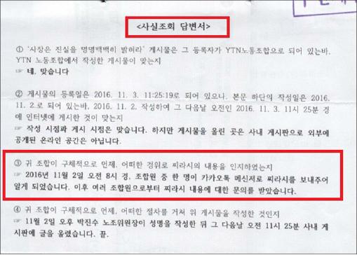 ▲ 'YTN 사실조회답변서'