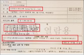 ▲ 로터스투  법인등기부등본 - 2016년 7월 15일 설립됐으며 이희상이 단독이사로 등기돼 있으며 이씨의 주소는 서울 용산구 한남동 하이페리온2차 1402호였다.