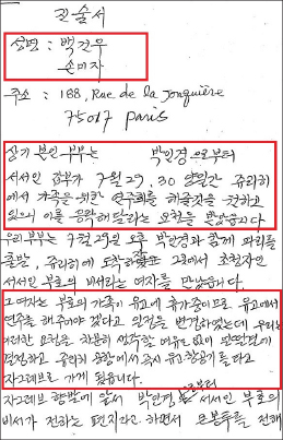 ▲ 백건우-손미자부부 자필진술서