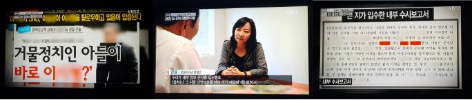 ▲ KBS-2TV 추적60분팀은 본사를 전격 방문해 당시 보도상황과 정황증거들을 수집해 보도, 정관재계에 엄청난 파문을 던졌다. 사진은 추적 60분 프로그램 캡쳐.