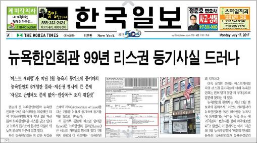 ▲ 뉴욕한국일보 2017년 7월 17일 1면