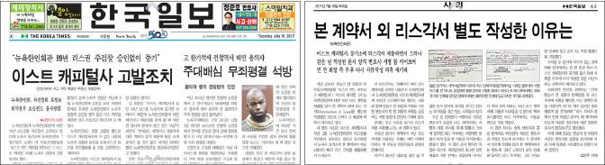 ▲ 뉴욕한국일보 7월 18일자 1면, 3면