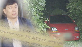 ▲ 2015년 7월 18일 경기도 용인시 인적 드문 한 야산에서 국정원 직원 임모씨가 자신의 차량 운전석에서 숨진 채 발견됐다.