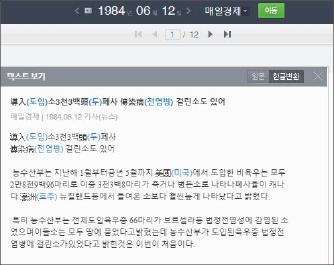 ▲ 1984년 6월 12일자 매일경제신문 1면 - '농수산부, 도입소 3308마리폐사 발표'