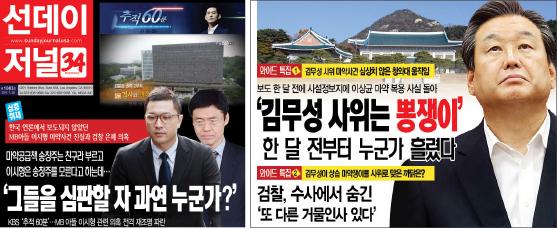 ▲ 제1083호(2017년 7월 30일 발행) KBS '추적60분', MB 아들 이시형씨 마약 연루사건 재조명, 오른쪽 제994호(2015년 9월 20일 발행)