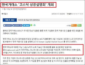 ▲ 미주한국일보 2016년 11월 17일보도