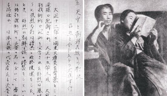 ▲(좌) 박열을 변호했던 후세 다쓰지 변호사의 변론 원고, (우)1926년 옥중에서 재판관의 배려로 함께 사진을 찍게 된 박열과 가네코 후미코. 이 사진이 공개되자 일본 야당은'대역죄인 우대'라고 비난했고 결국 내각이 무너졌다.