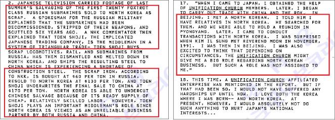 ▲ 월터 먼데일 주일대사가 지난 1994년 2월 8일 미국무부에  '러시아 잠수함과 통일교'라는 제목으로 보고한 전문