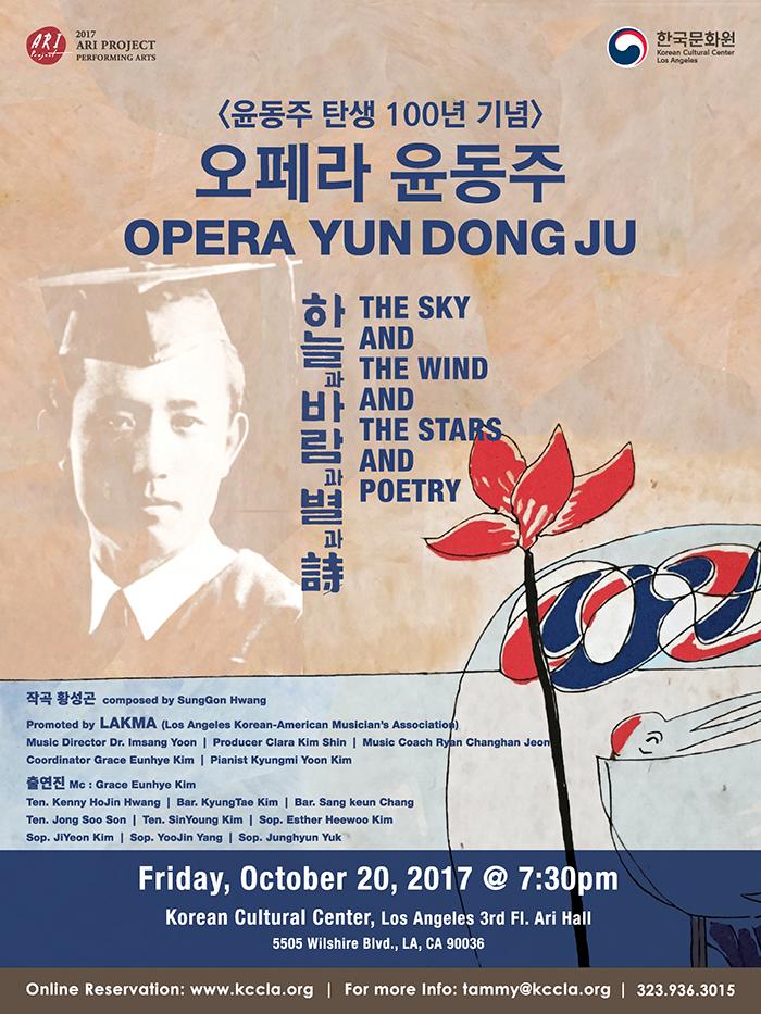 윤동주 오페라