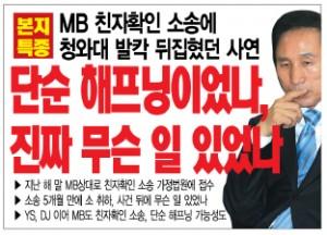 ▲ 제792호 2011년 7월 17일 발행. 본지가 최초로 MB사생아 친자확인소송 내막을 보도했다.