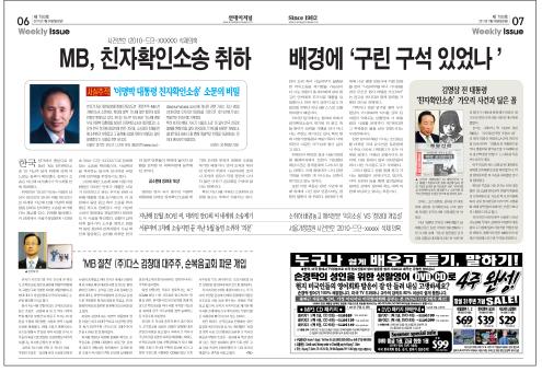 ▲ 제793호 2011년 7월 24일 발행. 선데이저널은 사생아 조싱민씨가 제기한 친자확인 소송 사건번호와  전격 취하 의혹을 제기했다.