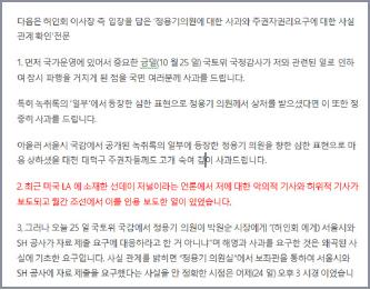 ▲ 허인회씨가 발표한 성명서