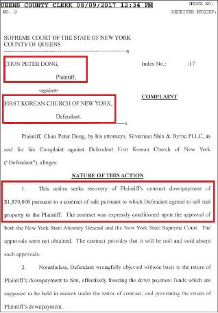 ▲ 2013년 윤씨와 1870만달러에 매매계약을 체결했던 중국계부동산업자 '전 피터 동'이 지난 8월 다운페이먼트 187만달러를 돌려달라고 소송을 제기했다.