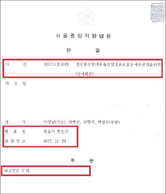 ▲ 조준희 전 YTN사장의 명예훼손 형사사건에 대한 무죄선고 판결문