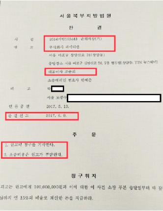 ▲ 조준희 전 YTN사장의 명예훼손소송 패소 판결문