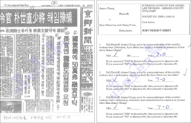 ▲ (왼쪽) 이규환청탁관련 박세직수경사령관 해임기사, 오른쪽은 2017년 8월 이규환, 이정일에 대한 배심원단 유죄평결