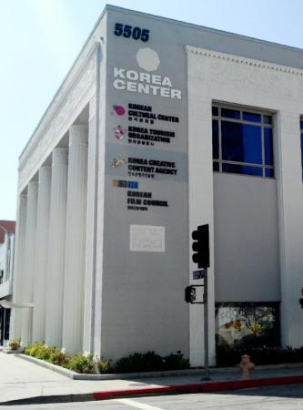 한국문화원