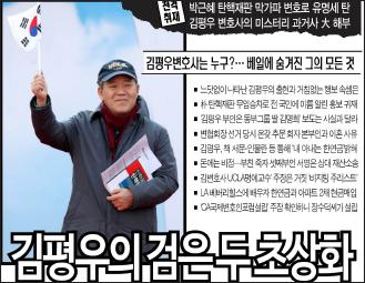 12_김평우
