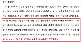 ▲ 이재용 항소심 판결문 -박근헤 전대통령과 최순실이 이재용으로 부터 뇌물을 받기로 공모했다고 판결했다.