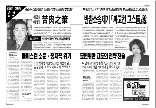 ▲ 2004년 6월 본보는 김경준 옵셔널벤처스 대표와 이명박 당시 서울시장이 얽힌 사건을 몇 차례에 걸쳐 보도했다. 당시 보도의 핵심적 내용 중 하나가 다스의 실소유주가 MB였다는 것이었다.