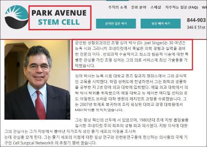 ▲ 파크애비뉴스템셀 웹사이트의 조엘 싱거 소개