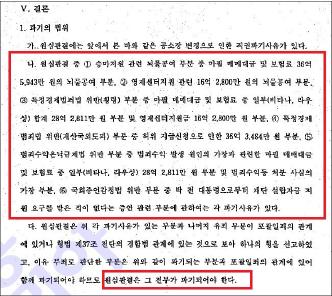 ▲ 이재용항소심판결문중 1심 파기내역