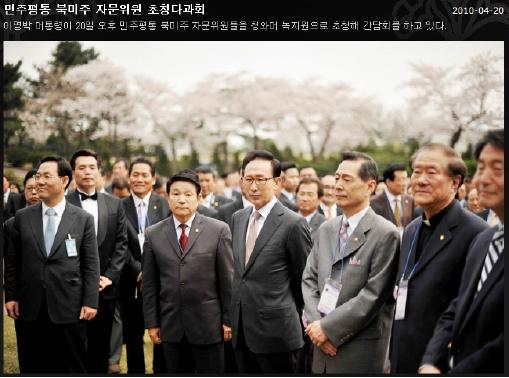 ▲ 2010년 4월 20일 청와대 녹지원에서 열린 민주평통 다과회, 사진 오른쪽 두번째 로만칼라가 김용걸신부