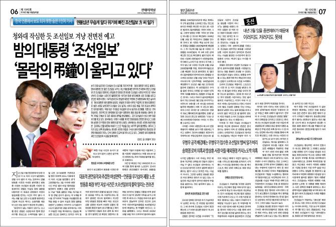 ▲1042호 선데이저널 보도 참조