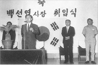 ▲ 1972년 백선엽 호남비료 사장취임