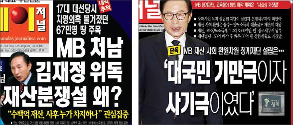 ▲ (왼쪽) 제 705호 (2009년 9월 13일 발행), ▲ 제 1003호 (2015년 11월 25일 발행)