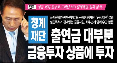 ▲ 제 950호 (2014년 10월 19일 발행)