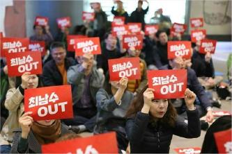 ▲'최남수 OUT'을 외치는 YTN노조원들