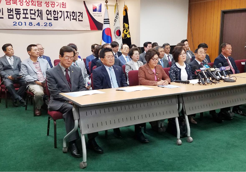 ▲ LA한인회를 포함 50여개 단체들이 남북정상, 미북정상 회담 성공을 기원하고 있다.