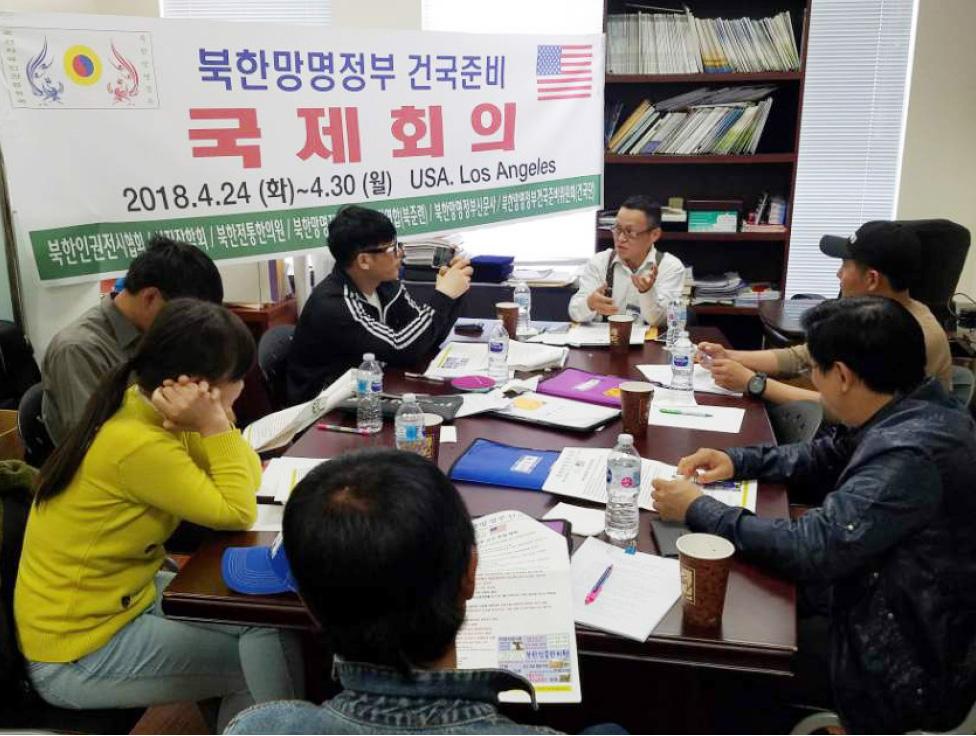 ▲ LA에서 북한망명정부준비 국제회의가 4월 24일-5월 1일 까지 열렸다.