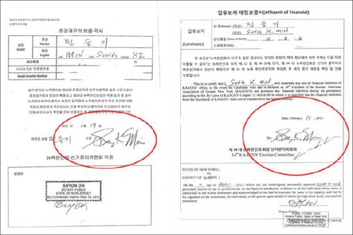 ▲ 민승기 전회장이 서명한 채무보증각서와 입후보자 재정보증각서