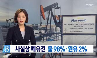 ▲ MBC '뉴스데스크'는 이명박 정부가 한국 석유공사를 통해 인수한 하베스트사 유전에서 나오는 원유는 물이 98%로 사실상 가치가 없는 상태인 것으로 확인됐다고 보도했다.
