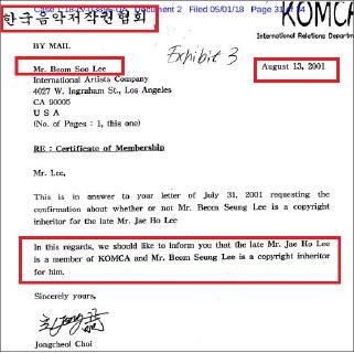 ▲ 작곡가 이재호선생 저작권증명서