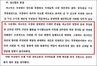 ▲'남재준 전국정원장 선고형결정이유