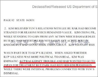 ▲ 1973년 4월 4일 미국무부비밀전문, '김종필이 신장치료를 위해 일본을 방문하려고 했지만 박정희대통령이 이를 허락하지 않았다'는 김대중전대통령의 주장을 담고 있다.