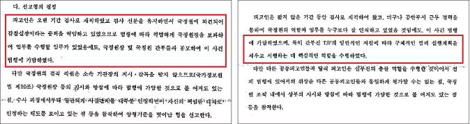 ▲(왼쪽) '장호중 전 감찰실장 선고형 결정이유, ▲'이제영검사 선고형결정이유