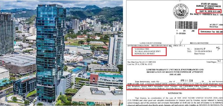 ▲ 하와이 호놀룰루 아나하콘도전경, ▲ 조양래회장, 750만달러 콘도매입계약서[디드]
