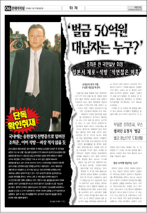 ▲2008년 1월27일자 선데이저널(지령 627호)이 단독으로 확인 보도했었다.