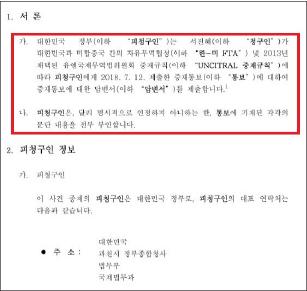 ▲ 재미동포 서진혜씨 ISD중재통보에 따란 2018년 8월 13일자 한국정부 답변서