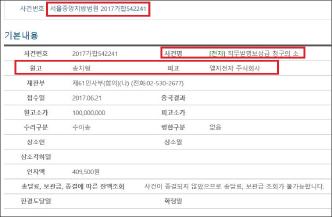 ▲ 송치형씨 직무발명보상금 청구소송 내역 -서울중앙지방법원