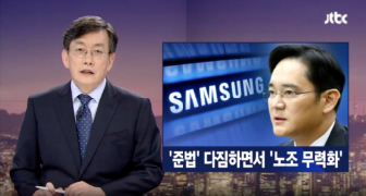 ▲ JTBC를 앞세운 홍 회장의 공격은 이재용 부회장에 대한 경영권 승계가 완전하게 끝나는 그 날까지는 계속될 전망이다.