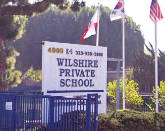 ▲남가주 한국학원 윌셔초등학교