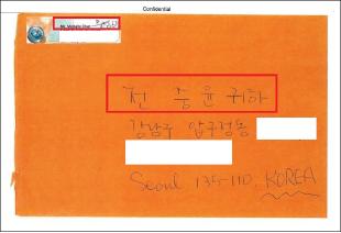 ▲ 전문경씨 육필편지의 봉투