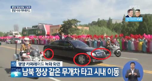 ▲ 문대통령-김정은 카퍼레이드차량 S-600측면모습 [타이어휠 및 라디에이터그릴 - 빨간 원]